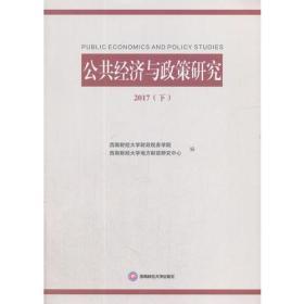 公共经济与政策研究2017(下)
