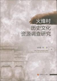 火烽村历史文化资源调查研究