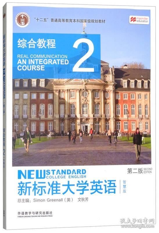 新标准大学英语 第二版 综合教程(1.2.3.4)见描述图片