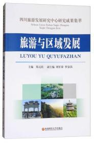 四川旅游发展研究中心研究成果集萃:旅游与区域发展