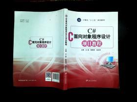 C#面向对象程序设计项目教程