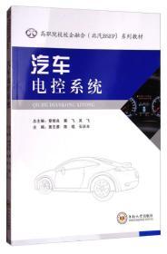 汽车电控系统/高职?#30418;?#26657;企融合(北汽BSEP)系列教材