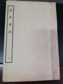 吕氏春秋二十六卷 【四部丛刊本,存2-4册(卷7-26),缺册1,品相好】