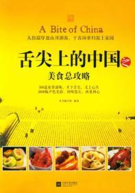 舌尖上的中国之美食总攻略