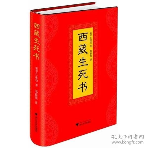 (精)西藏生死书