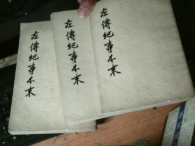 左传纪事本末(全三册)          QQ6