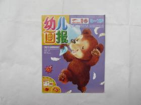 幼儿画报(2011.27)3-7岁