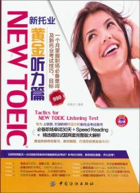 NEW TOEIC 新托业·黄金听力篇
