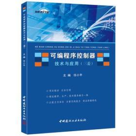 可编程序控制器技术与应用(三菱)