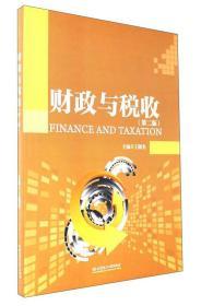 財政與稅收(第二版)