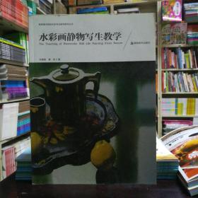 高等美术院校水彩专业教学研究丛书:水彩画静物写生教学