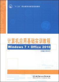 """计算机应用基础实训教程(Windows 7+Office 2010)/""""十二五""""职业教育创新型规划教材"""