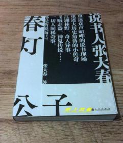 【签名本】张大春亲笔签名本:《春灯公子》说书人张大春2018年新著 1版1印