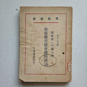 《发报机及播音机的造法》(无线电入门第六册)民国37年中华书局印行