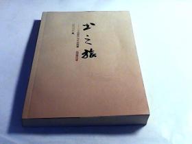 书之旅:一个出版社20年的故事