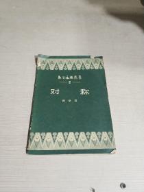 数学通报丛书2对称(一版两印)
