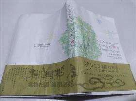 原版日本日文书 こころのなかにひかりの声を 真如苑青年会 2005年3月 32开软精装