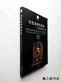 印度诸神的世界:印度教图像学手册(施勒伯格著 范晶晶译 16开插图本 中西书局2016年1版1印 正版现货)