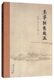 王宁朔集校注