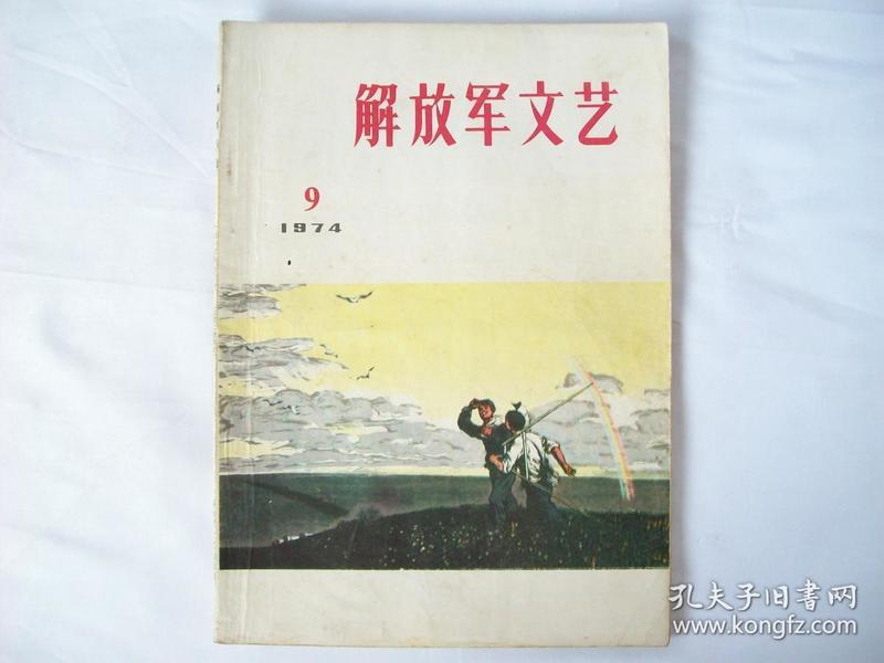 解放军文艺 1974 9