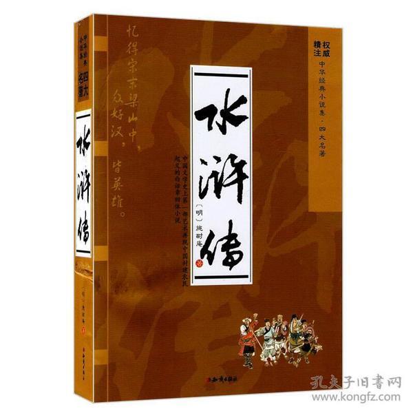 四大名著:水浒传