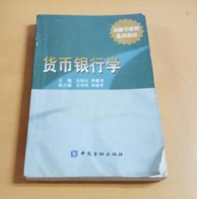 金融学课程系列教材:货币银行学(页内有水印笔记划线)
