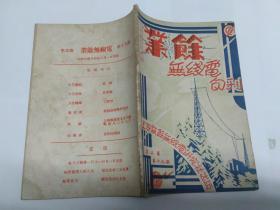 民国:1935年《业余无线电旬刊 》第五卷第十九期