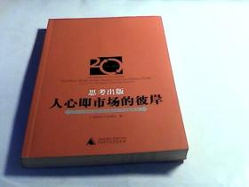 思考出版人心即市场的彼岸——广西师范大学出版社20年经营案例