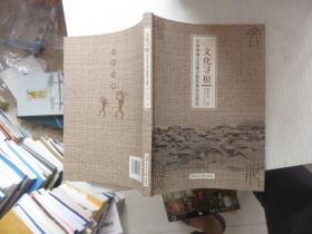 文化寻根(日本学者之云南少数民族文化研究 签赠本