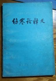 西医学习中医试用教材【伤寒论释义】   C1