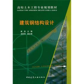 建筑钢结构设计9787112116041 崔佳 中国建筑工业