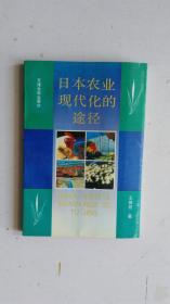 日本农业现代化的途径  【作者签名赠送 著名日本问题专家 田恒】