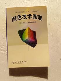 颜色技术原理              (大32开)《016》