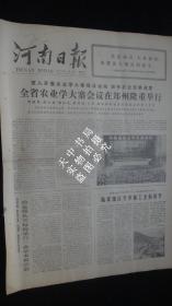 【报纸】河南日报 1977年12月14日【全省农业学大寨会议在郑州隆重举行】【今冬明春要大搞一下农田基本建设,有图片】