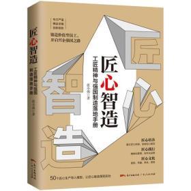 匠心智造:工匠精神与强国制造落地手册