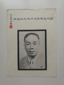 监察委员刘永济行状1件2页+黄少谷挽联稿1件1页