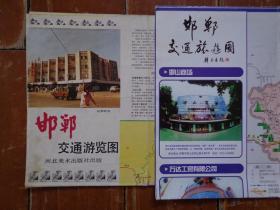 套图—2种不同样的邯郸地图 1987、2008年