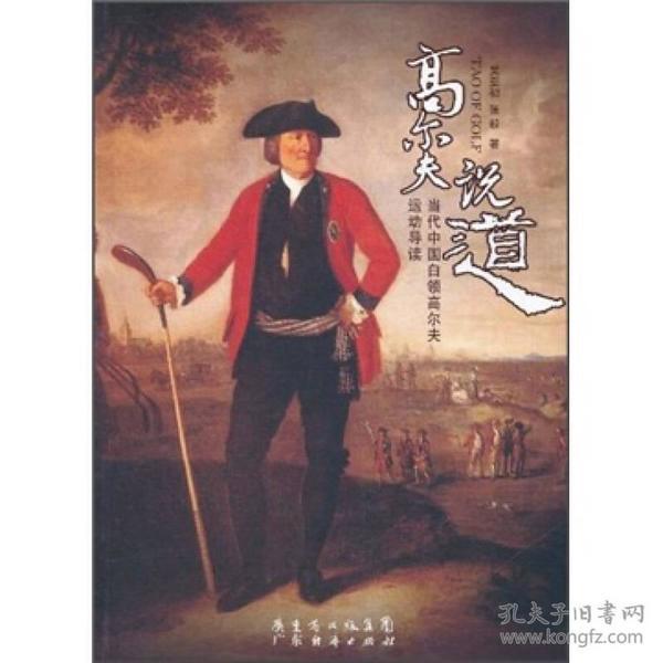 高尔夫说道 专著 Tao of golf 当代中国白领高尔夫运动导读 吴亚初,张毅著 eng