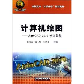 高职高专工学结合规划教材·计算机绘图:AutoCAD2010实训教程