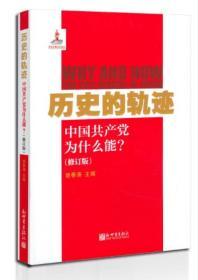 历史的轨迹:中国共产党为什么能?
