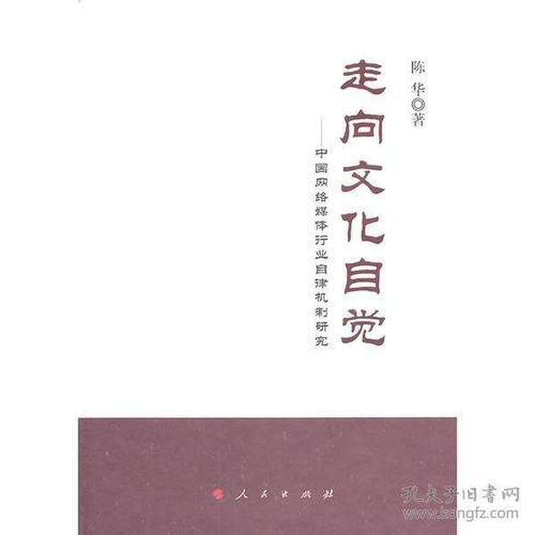 走向文化自觉中国网络媒体行业自律机制研究