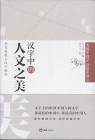 汉字中的人文之美