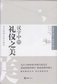 汉字中的礼仪之美