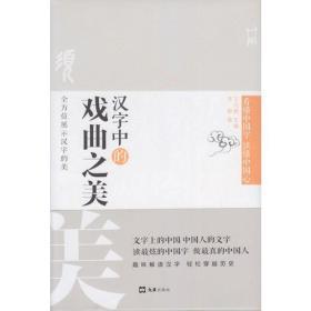 汉字中的戏曲之美