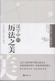 汉字中的历法之美