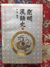 简明汉语史 (上)