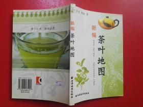 新编茶叶地图