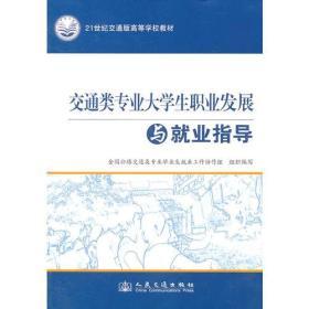 9787114087714交通类专业大学生职业发展与就业指导