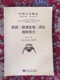 中国古生物志(总号第194册新甲种第15号)・新疆三塘湖盆地三叠纪孢粉组合(一版一印)