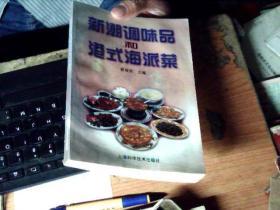 新潮调味品和港式海派菜   近九品     6HH